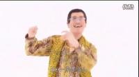 2016日本洗脑歌《PPAP》中文版 - 优酷视频
