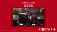 2016中国Beatbox微贺岁片