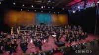 埃尔加《Salut d'Amour爱的礼赞》小提琴演奏-柏林森林音乐会 高清