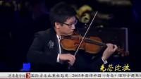 20《c小调小提琴协奏曲第一乐章》门德尔松曲 朱丹演奏_标清