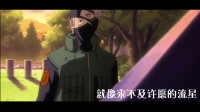 【MAD】火影西皮们遇到华语经典[超清版]