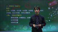2011事业单位讲座——公共基础知识