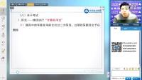 中华会计网校2017年初级会计职称《经济法基础》考试报名学习指导