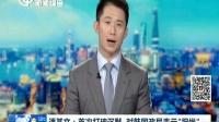 """潘基文:首次打破沉默 对韩国政局表示""""担忧"""" 新闻报道 20161101"""