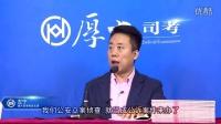 02.2017厚大左宁刑诉先修课程(二)