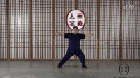 正统太极拳教学——《掌门课堂》第三节