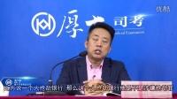 03.2017厚大左宁刑诉先修课程(三)