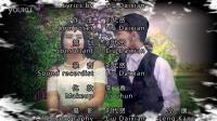 二、2016年最新贵州山歌威宁炉山山歌《疯疯癫癫把歌唱》网络原版火热上线预告片尾
