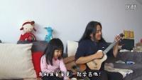 六弦无限 | 女儿学琴 |《小蜜蜂》