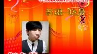 【中国BBOXers】新春大团拜