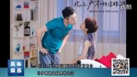 【風車娛樂】《北上廣不相信眼淚》舉行釋出會 馬伊琍被追問感情生活