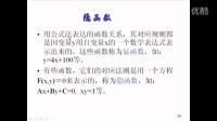 奥鹏教育&中国地质大学(北京)-微积分(上)-1-2
