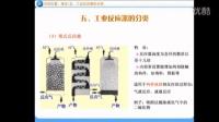 奥鹏教育&中国地质大学(北京)-化学反应工程-0-2