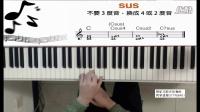 钢琴教学 即兴伴奏 现代挂留和弦的使用技巧