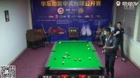 华东地区中式台球公开赛 屠夏斌vs张宇