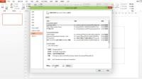PPT加载项ppa文件的使用