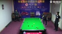 华东地区中式台球公开赛决赛及颁奖陈献成vs丁凯