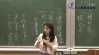 3《红楼梦》神話專題Ⅰ- 女媧補天神話 (一)