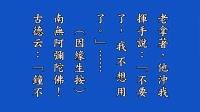 【新】因缘生居士重修《来佛三圣永思集》有声书【全集】_标清
