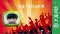 来自广东的晋家明--商梦网校学员评价
