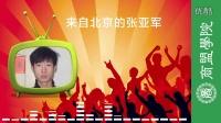 来自北京的张亚军--商梦网校学员评价
