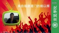 来自福建厦门的杨以辉--商梦网校学员评价