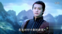 《幻城》60 61 62集大结局 冯绍峰 马天宇 宋茜