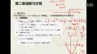 高一数学 第二章函数与方程 一元二次不等式1.1