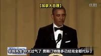 奥巴马最后一次白宫封箱演出