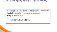 嵌入式C语言培训-01C语言概述-02C基本程序结构、第一个helloworl