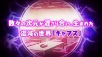 『海王星☆connect Chaos Chample』-预告