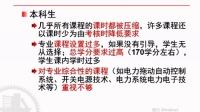 《研究型大学电力电子技术入门课程的内容设计和教学体会(上)》刘进军-西安交通大学