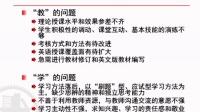 《研究型大学电力电子技术入门课程的内容设计和教学体会(下)》刘进军-西安交通大学