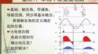 《电力电子技术课程教学交流》赵莉华-四川大学