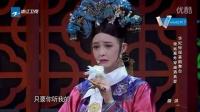 蒋欣再演华妃秀经典白眼 一秒变刘能笑哭全场 160924 喜剧总动员_标清