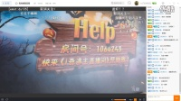 小灰灰 北京《i奇遇》活动官方拿灰灰直播间打广告(屏录弹幕版)20161119