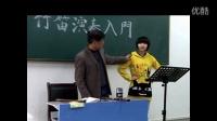 马迪竹笛演奏入门 第一课:竹笛的构造