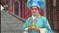 豫剧《潘金莲水泼西门庆》2 集