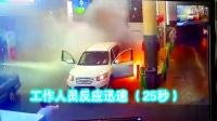 司机必看 关键时刻能救命 加油车辆引起加油站着火