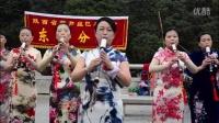 中国茶(巴乌合奏 时装走秀)
