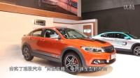 观致汽车广州车展演绎变革创新