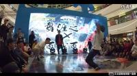 义乌KOS街舞培训 舞涯之峰&百战百胜 成人组POPPIN16进8_超清