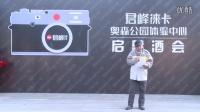 君峰徕卡相机 奥森公园体验中心 启幕酒会