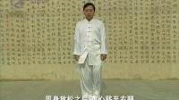 陈斌 陈氏太极拳基础入门_4