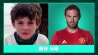 【英糙精华】第三期:这些球员小时候的照片你认得出来吗?