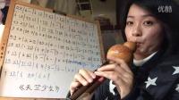 葫芦丝歌曲《天竺少女》教学视频