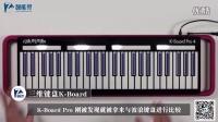 【智能界大百科】最亲民的三维键盘K-Board Pro 4