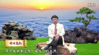 20161222【明日先机】宋韶光出品:吉凶利害稳操胜券 视频化黄历
