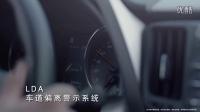 Toyota Safety Sense智行安全-LDA