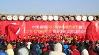2016年辽宁冬季旅游主题活动回顾之一